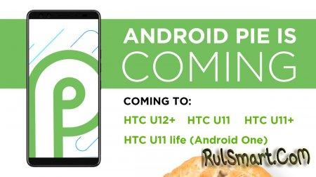 Какие смартфоны HTC и Sony получат обновление до Android 9.0 Pie? (список)
