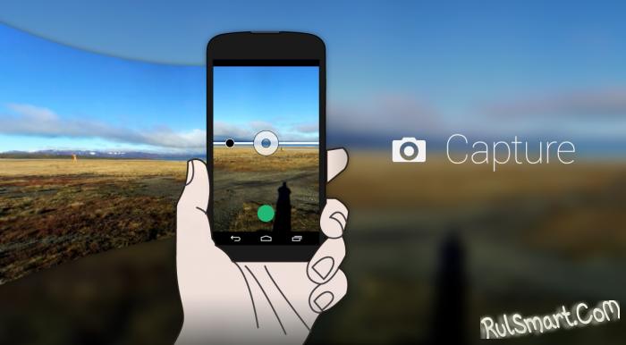 Как снимать панораму на смартфон или Android-планшет (лучшая инструкция)