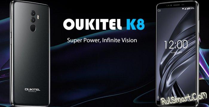 OUKITEL K8: распаковка смартфона и основные характеристики (видео)
