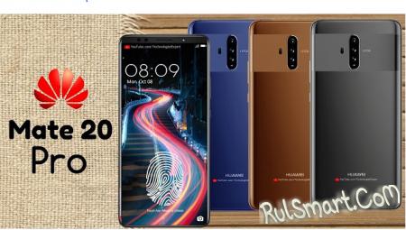 Huawei Mate 20 и Mate 20 Lite: рендеры новых смартфонов на Android 9.0 Pie