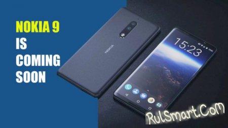 Nokia 9 со Snapdragon 845 представят на следующей неделе