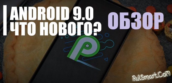 Обзор Android 9.0 Pie: что нового в обновлении (список изменений)