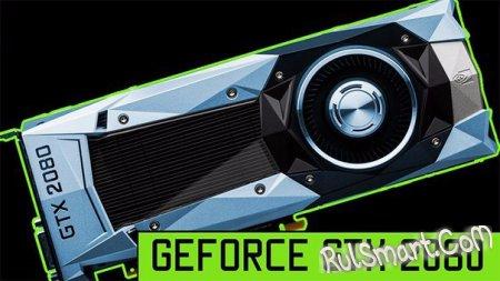NVIDIA GeForce RTX 2080 Ti — самая мощная видеокарта (характеристики)