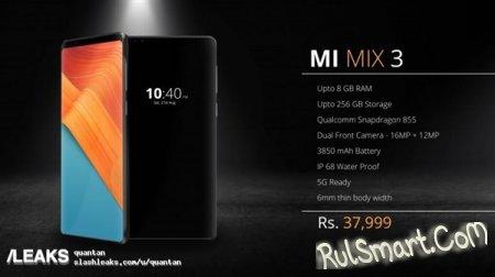 Xiaomi Mi Mix 3: новый рендер и характеристики смартфона