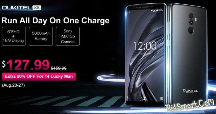 Oukitel K8: старт предварительных продаж смартфона и скидка 50%