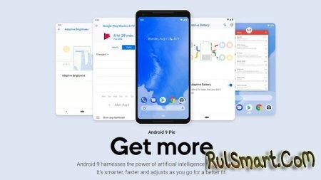 Когда Ваш смартфон обновят до Android 9.0 (график обновлений)