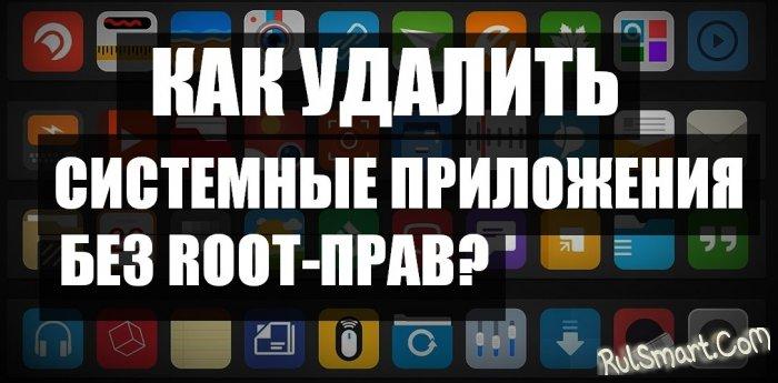 Как удалить системное приложение на Android без Root-прав? (инструкция)