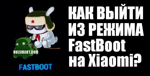 Как выйти из Fastboot на Xiaomi? (самая простая инструкция)