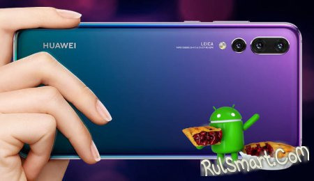 EMUI 9 от Huawei на базе Android 9 Pie вышла официально