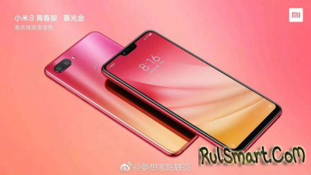 Xiaomi Mi 8 Youth: фото и характеристики смартфона с 24 МП фронталкой
