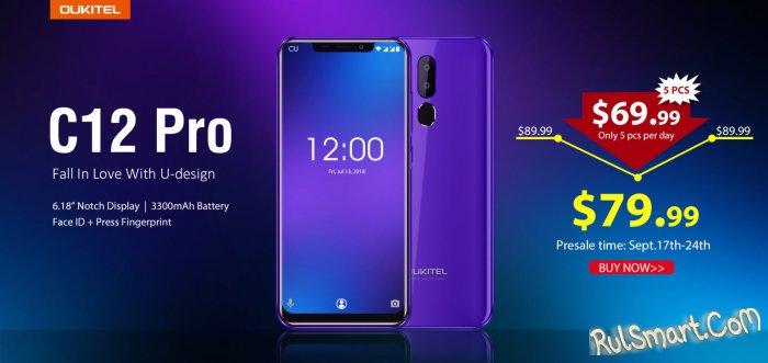 OUKITEL C12 Pro: новый бюджетный смартфон с вырезом стоит $79.99