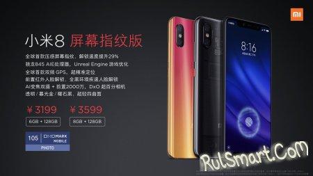 Xiaomi Mi 8 Pro: смартфон с сенсорным сканером пальца в экране