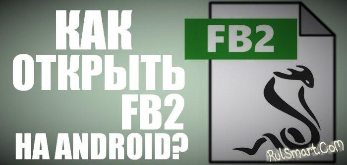 Как и чем открыть формат fb2 на Android? (самая простая инструкция)