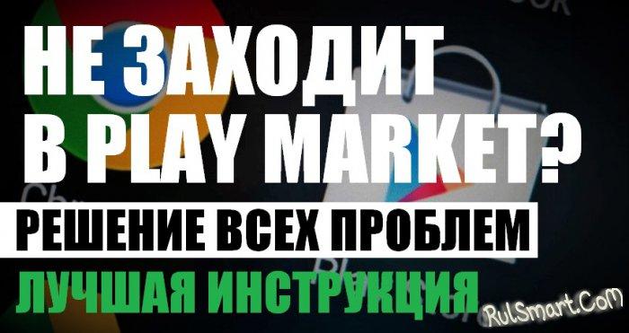 Не заходит в Play Market: что делать и, как исправить проблему на Android