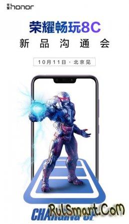 Honor 8C: смартфон со Snapdragon 450 и аккумулятором 4000 мА/ч