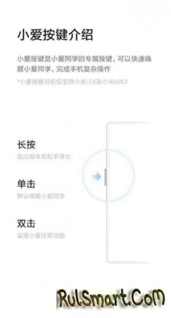 Смартфоны Xiaomi Mi Mix 3 и Xiaomi Mi LEX получат кнопку Xiao AI