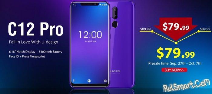 OUKITEL C12 Pro с двойной камерой и Android 8.1 продаётся на Aliexpress за $79.99