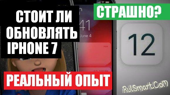 Нужно ли обновлять iPhone 7 на IOS 12? (страшный опыт реального владельца)