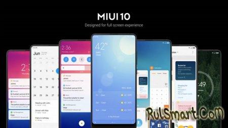 MIUI 10 Global Stable вышла для Xiaomi Redmi 5 Plus, Redmi 6 и 6A
