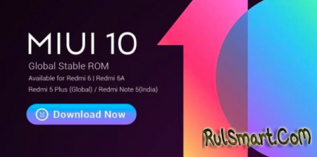MIUI 10 Global Stable вышла для Xiaomi Redmi 5 Plus, Redmi 6 и 6A