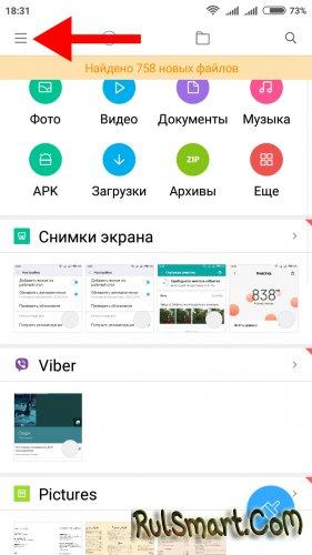 Как отключить рекламу в смартфонах Xiaomi (подробная инструкция)