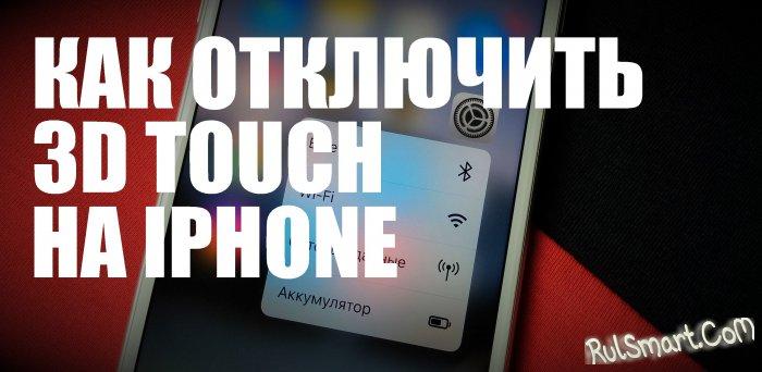 Как отключить 3D Touch на iPhone (самая простая инструкция)