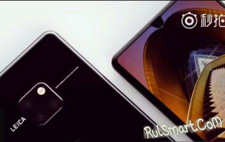Huawei Mate 20: официальные рендеры смартфона с тройной камерой Leica