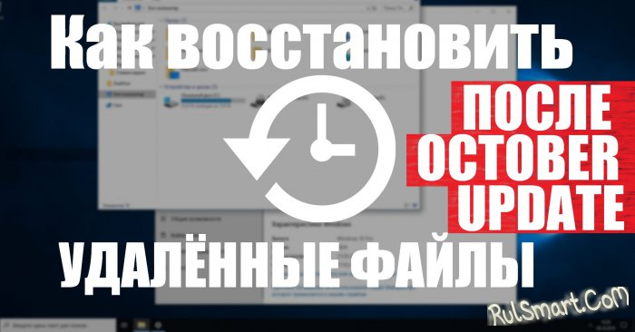 Как восстановить удалённые файлы в Windows 10 October 2018 Update (инструкция)