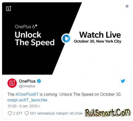 OnePlus раскрыла дату презентации нового флагмана 6T