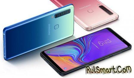 Samsung Galaxy A9 (2018): четыре камеры, Snapdragon 660 и NFC