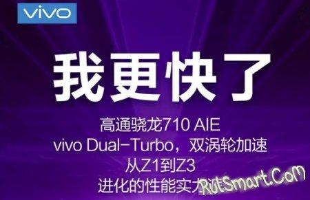 Vivo Z3: когда выйдет смартфон со Snapdragon 710 и 12 МП фронталкой