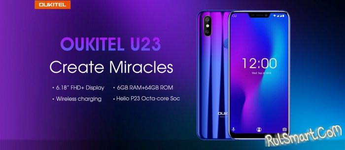 Oukitel U23: модный дизайн, Helio P23 и 6 ГБ оперативной памяти