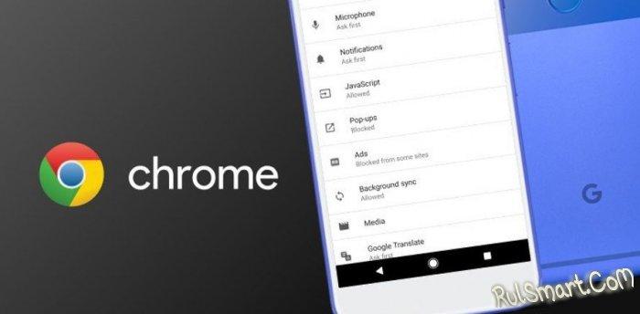 Новые функции браузера Chrome для Android, о которых Вы не знали
