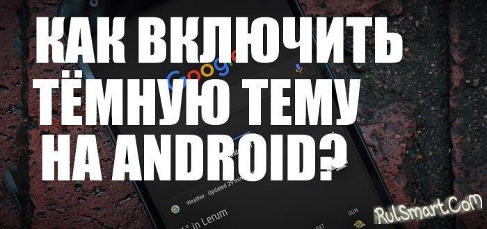 Как включить темную тему на Android 9.0 Pie (самая простая инструкция)