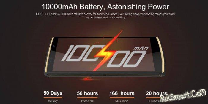 OUKITEL K7 Power: смартфон с мощным аккумулятором на 10000 мАч и ценой $99,99