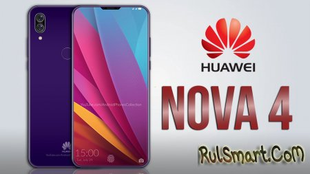 Huawei Nova 4: смартфон с Kirin 980, 4100 мАч и 4 камерами