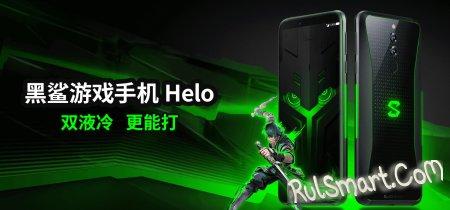 Black Shark Helo: невероятный геймерский смартфон с 10 ГБ ОЗУ
