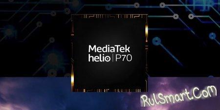Helio P70: искусственный интеллект для доступных смартфонов и планшетов