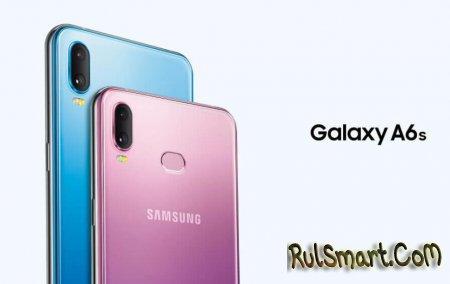 Samsung Galaxy A6s и A9s: яркие новинки, которые никогда не попадут в Россию