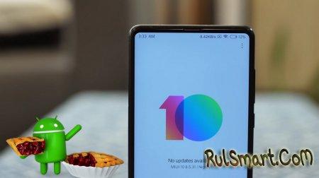 Список смартфонов Xiaomi, которые обновятся до Android 9.0 Pie (официально)