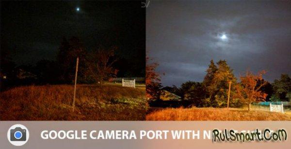 Как установить Google Camera c функцией Night Sight на Android