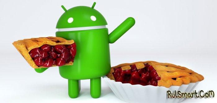 Какие смартфоны Huawei получат Android 9.0 Pie и, когда? (полный список)