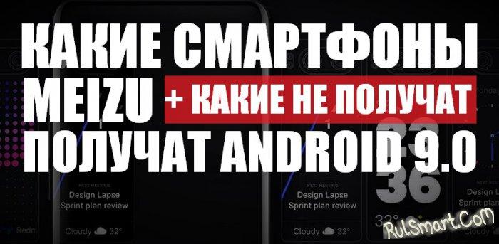 Какие смартфоны Meizu получат обновление до Android 9.0 (Flyme 8)? (полный список)