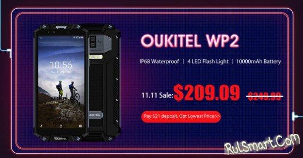 Oukitel отдает смартфоны за копейки на распродаже 11.11 на AliExpress