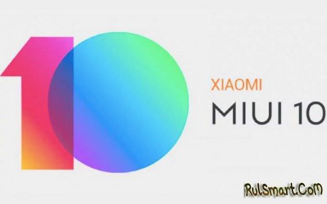 MIUI 10 принесёт поддержку Google Camera для смартфонов и планшетов Xiaomi