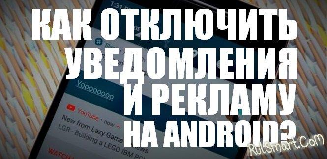 Как отключить уведомления на Android (самая простая инструкция)