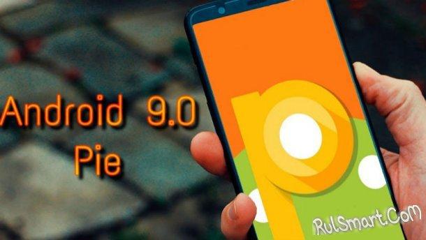 Google обновит все смартфоны на Android 9 Pie быстрее (официально)