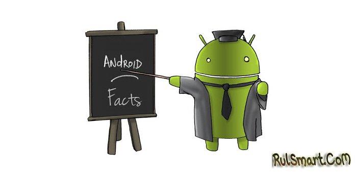 Возможности Android, о которых Вы могли не знать (ТОП-5)