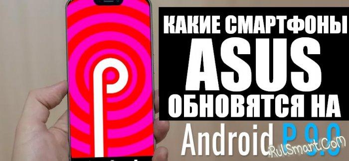 Какие смартфоны ASUS получат обновление до Android 9.0 Pie? (список)