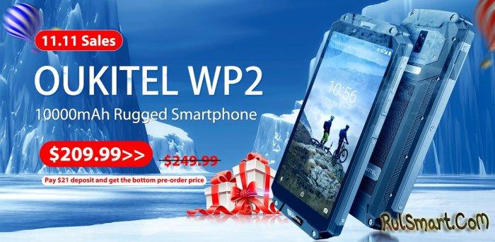 OUKITEL WP2: смартфон с мощным аккумулятором и секретной фишкой стоит $209.99